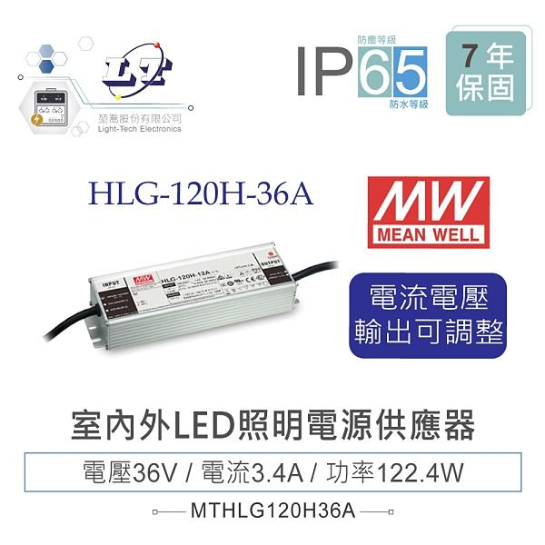 『堃邑Oget』MW明緯 36V/3.4A HLG-120H-36A LED室內外照明專用 電流電壓可調 電源變壓器 IP65
