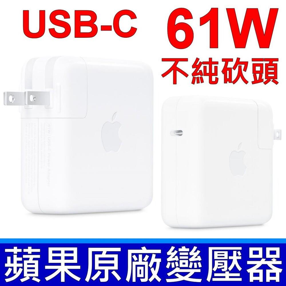 原廠變壓器 apple a1718 61w 相容 29w a1540 30w a1882 充電器