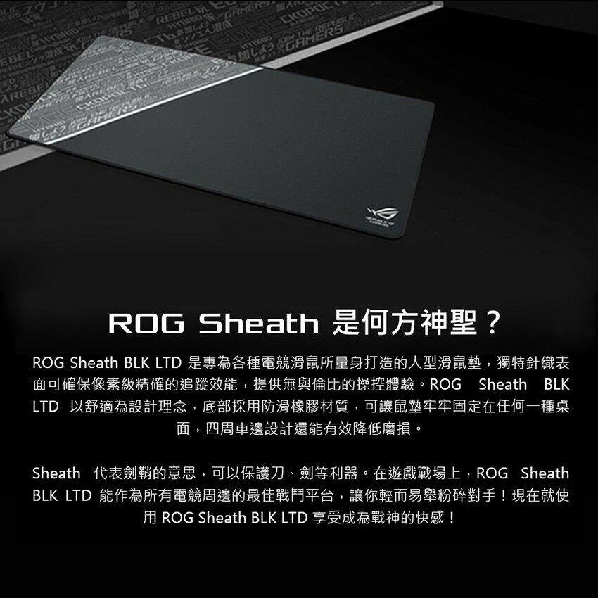 【華碩ASUS】ROG SHEATH BLK 加大版電競鼠墊