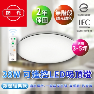 【旭光】 LED吸頂燈 38W 智能遙控調光調色 銀邊經典款~急