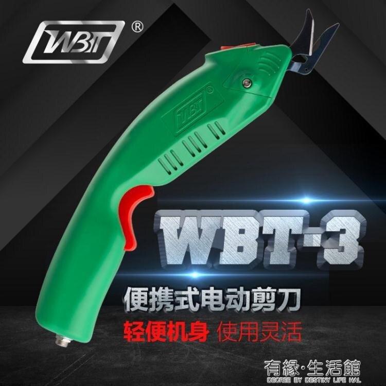 快速出貨 電動剪刀 WBT 電動剪刀 裁布 服裝裁剪刀 玻璃纖維 修邊 皮革 電剪刀裁布