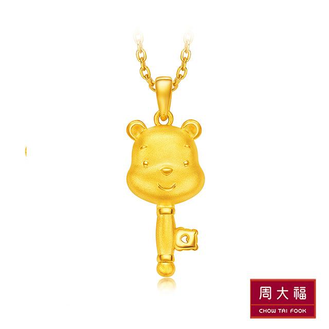 周大福 迪士尼小熊維尼系列 小熊維尼鑰匙造型黃金吊墜(不含鍊)