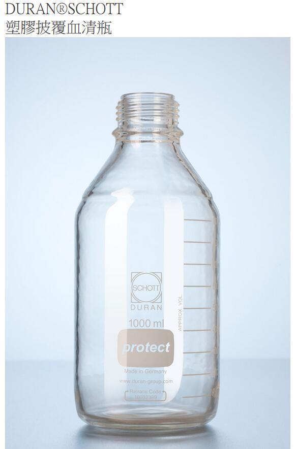 《實驗室耗材專賣》德製DURAN SCHOTT GL45塑膠披覆血清瓶 250ML 實驗儀器 試藥瓶 樣品瓶收納瓶 儲存瓶