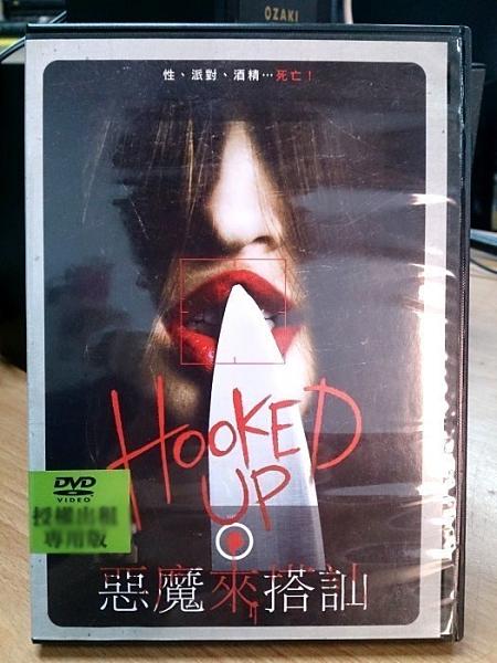 挖寶二手片-N05-021-正版DVD-電影【惡魔來搭訕】-全球首部用IPhone拍攝的驚慄電影(直購價)