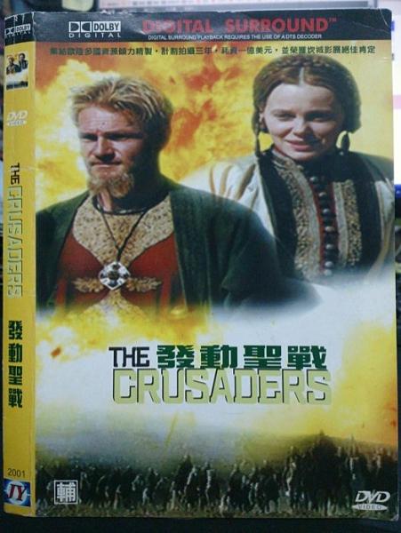 挖寶二手片-N03-054-正版DVD-電影【發動聖戰】-(直購價)