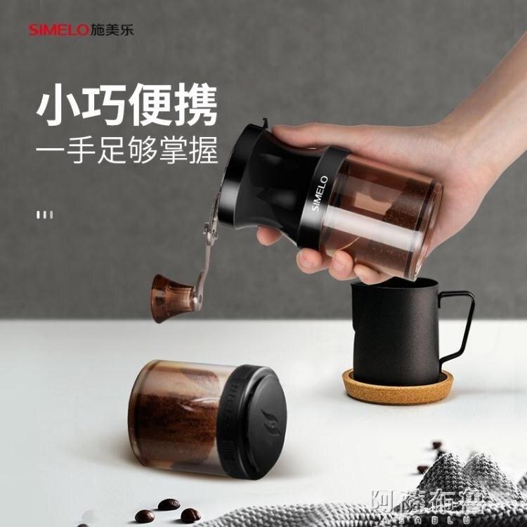 研磨機 SIMELO手搖磨豆機手磨咖啡機咖啡家用磨豆器研磨咖啡豆研磨機手動 MKS【居家家】