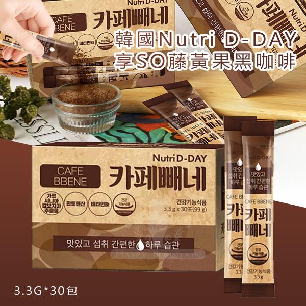 韓國Nutri D-DAY 享SO藤黃果黑咖啡/盒