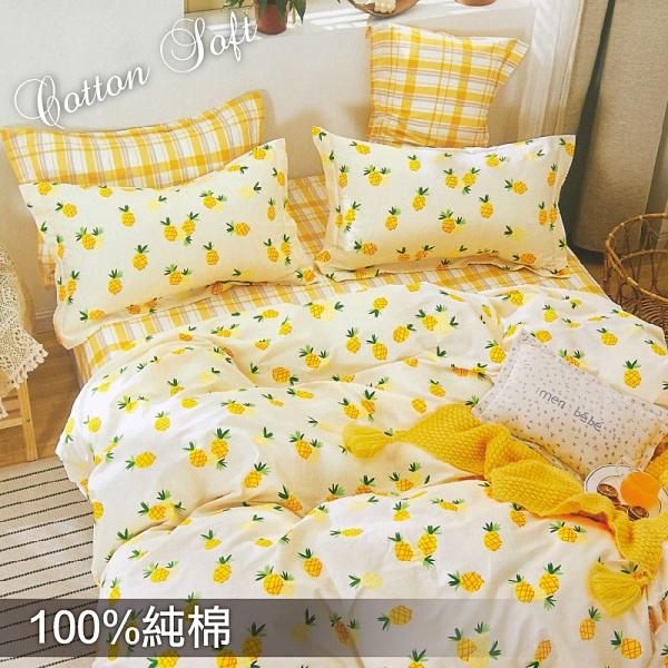 寢居樂 100%純棉、雙人床包組【波蘿多多】親膚觸感、舒適透氣、精緻車縫