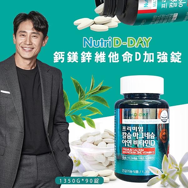 韓國Nutri D-day 鈣鎂鋅維他命D加強錠