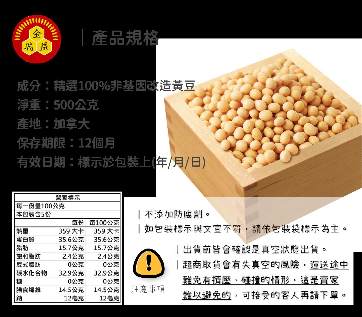 附發票 全店499免運|加拿大 非基因改造黃豆 |真空脫氧夾鏈包|✨ 從栽種到分裝完全有品質管理|金瑞益【嚴選】穀物