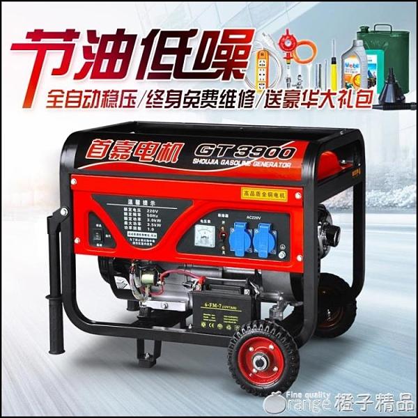 首嘉3KW小型汽油發電機單相220V三相380V家用5KW/6千瓦8KW/10千瓦 璐璐