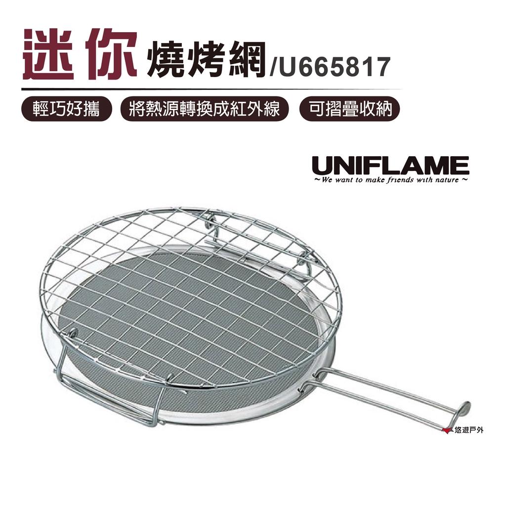 【日本UNIFLAME】迷你燒烤網 U665817 便攜燒烤網 紅外線燒烤網 居家 露營 野炊 烤肉 悠遊戶外