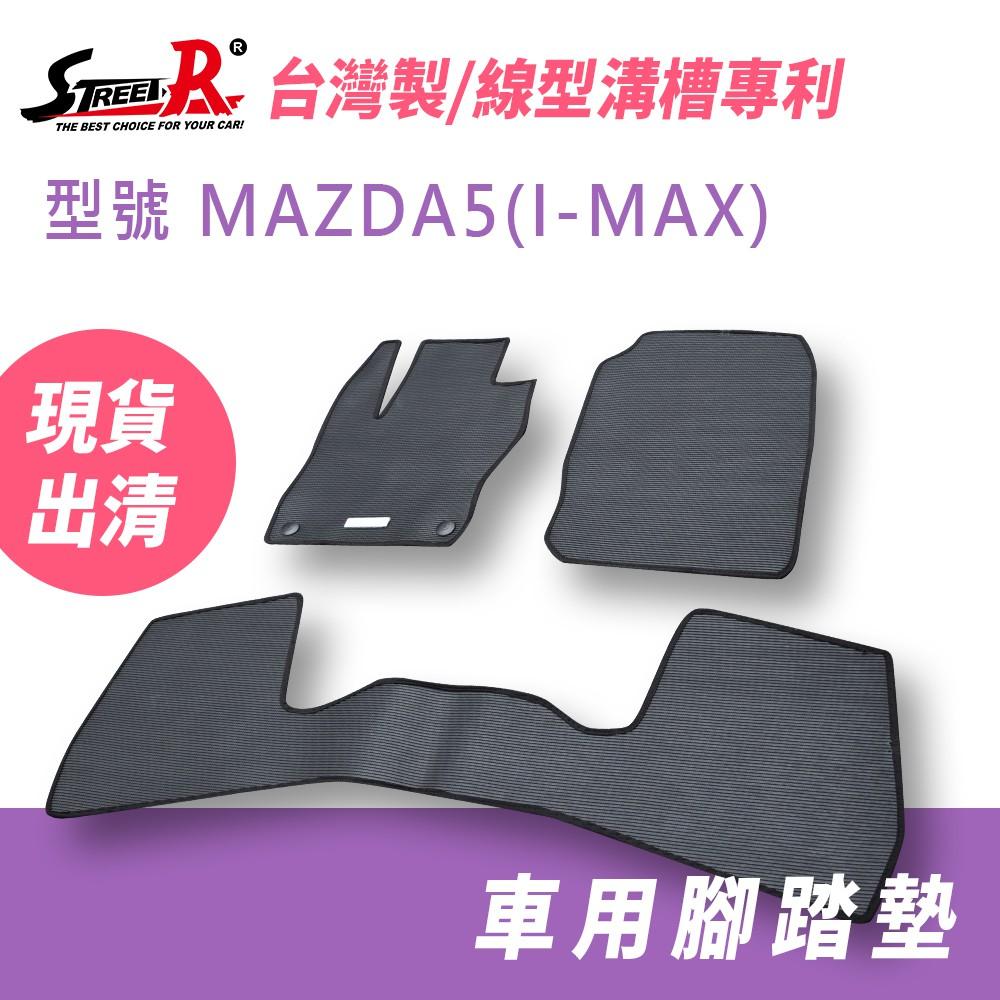 【STREET-R】汽車腳踏墊出清 MAZDA5(I-MAX) 馬自達 黑色 特耐磨