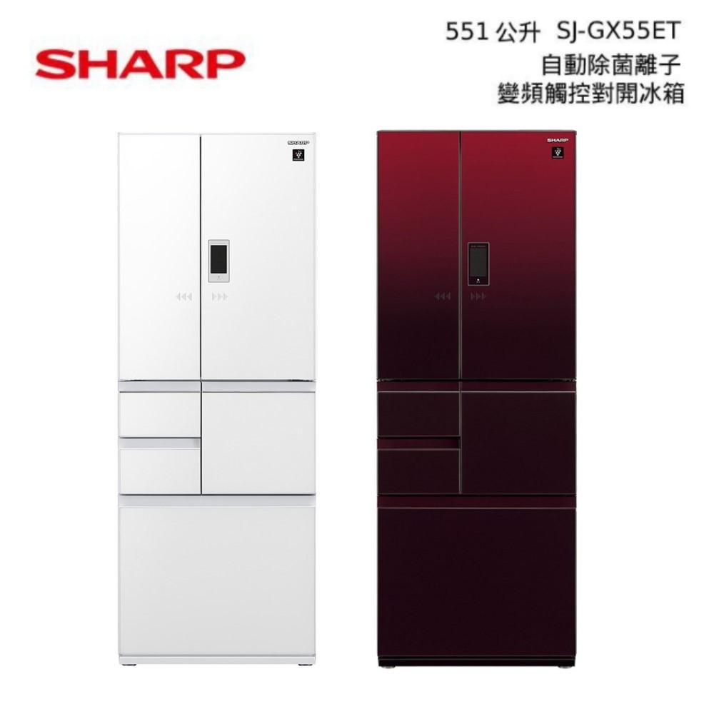 SHARP 夏普 日本原裝 551L SJ-GX55ET 電動六門冰箱 星鑽白 尊爵紅 公司貨