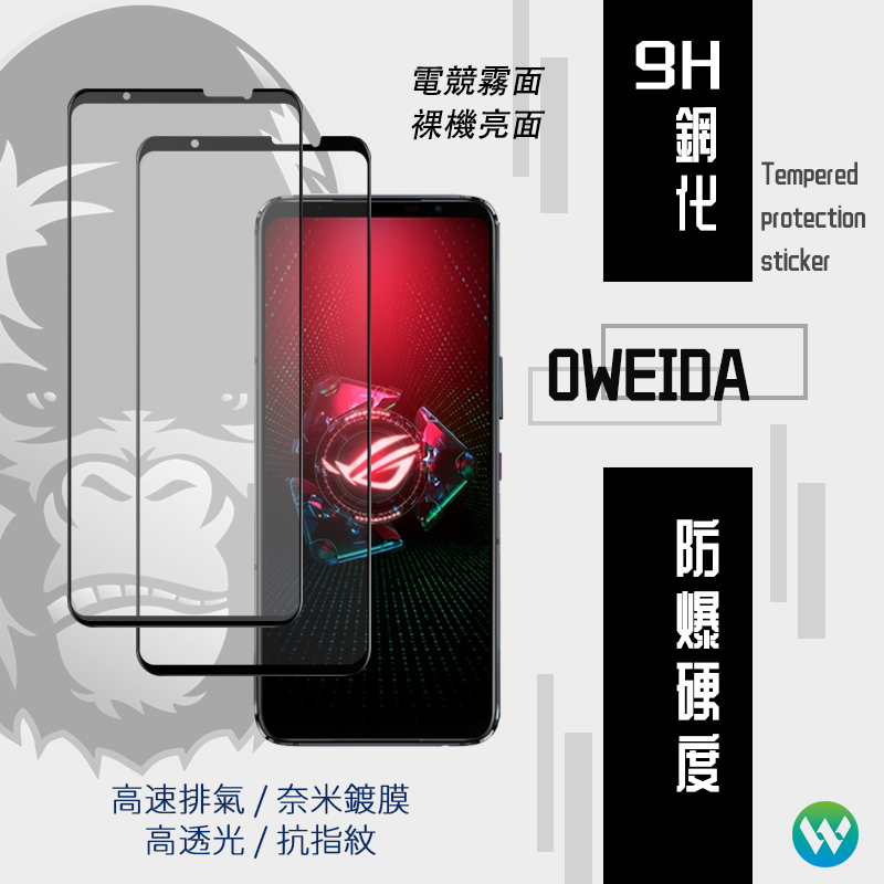 Oweida ASUS ROG Phone 5/5pro/5U (ZS673KS) 2.5D滿版鋼化玻璃保護貼 電競霧面/裸機亮面