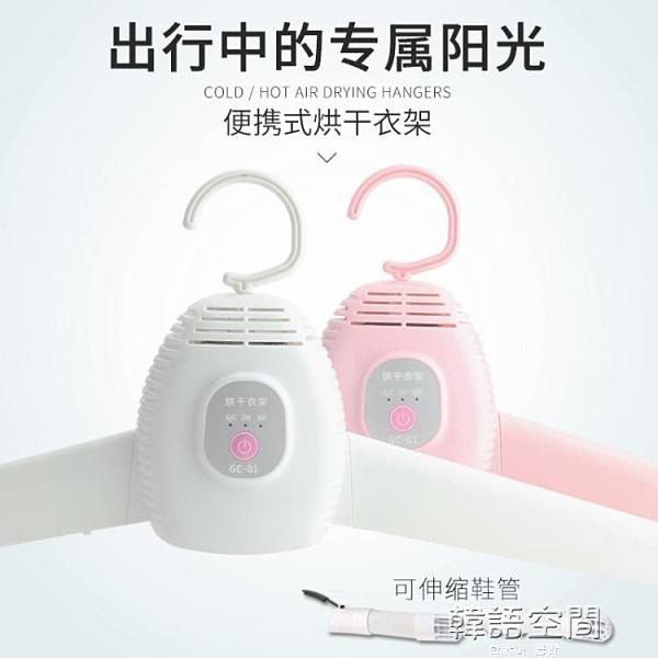 乾衣機 暖風機電熱快速烘乾衣架便攜式家用小型烘晾衣架摺疊烘衣機