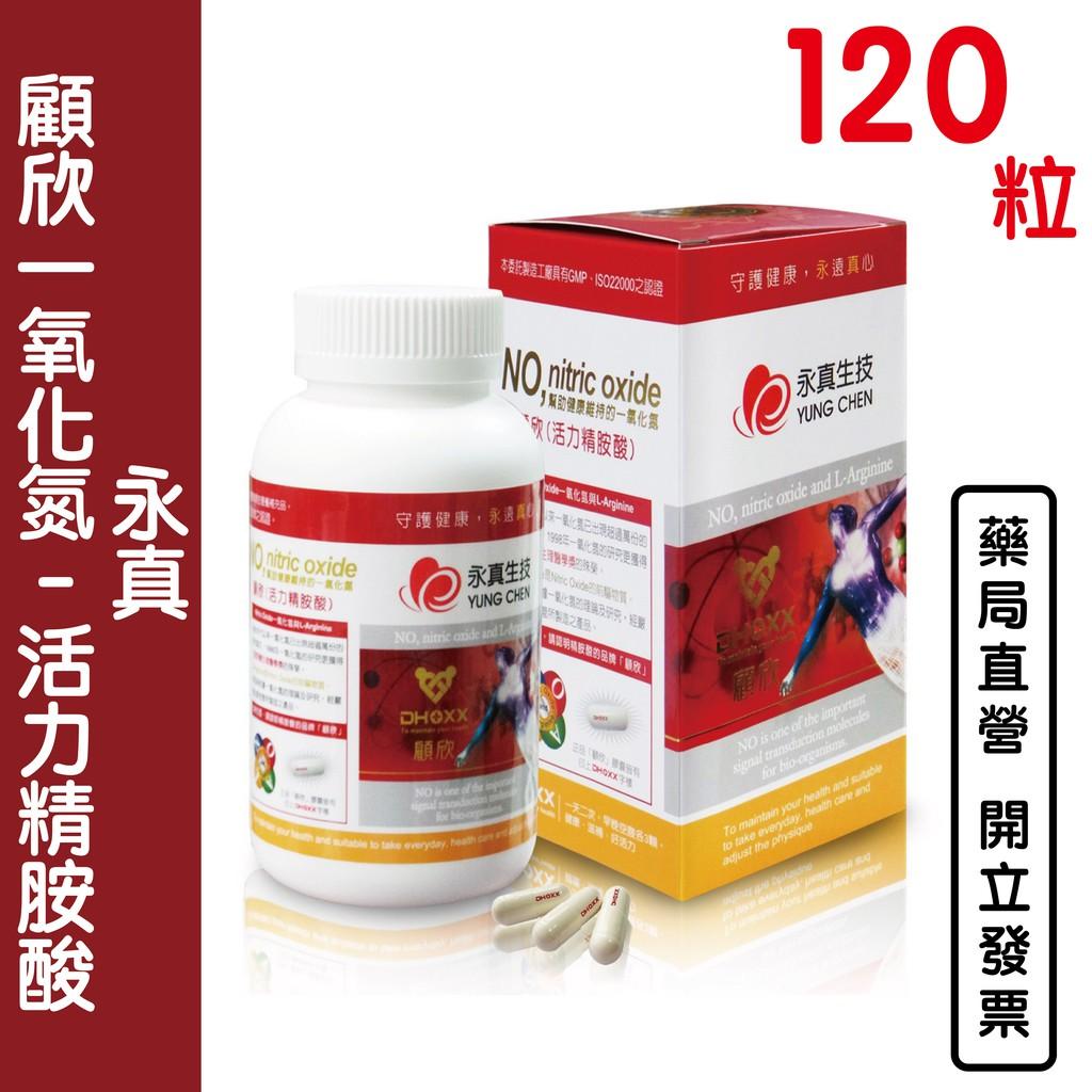 永真生技 顧欣一氧化氮-活力精胺酸120粒 左旋精氨酸 元康藥局