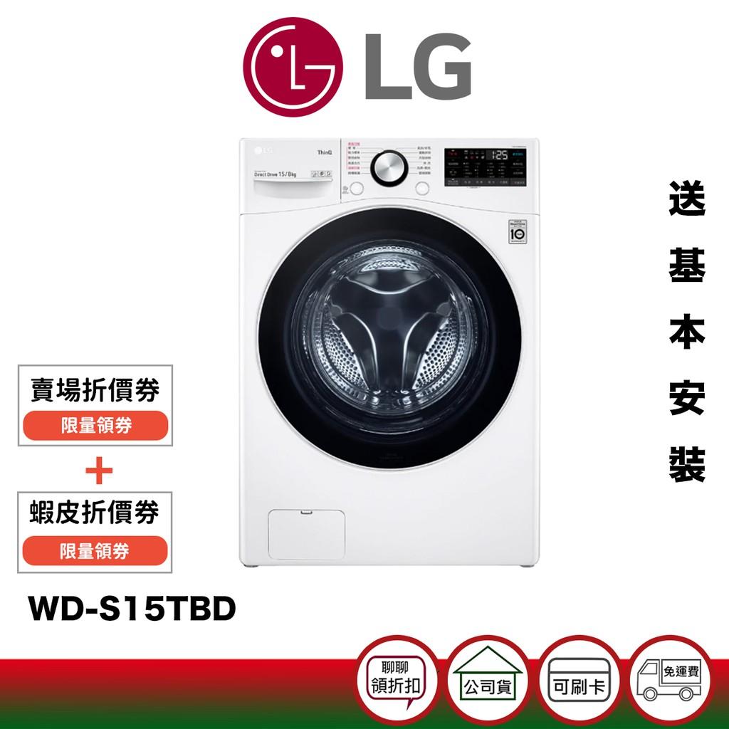 LG 樂金 WD-S15TBD 15KG 洗脫烘 變頻 滾筒 洗衣機