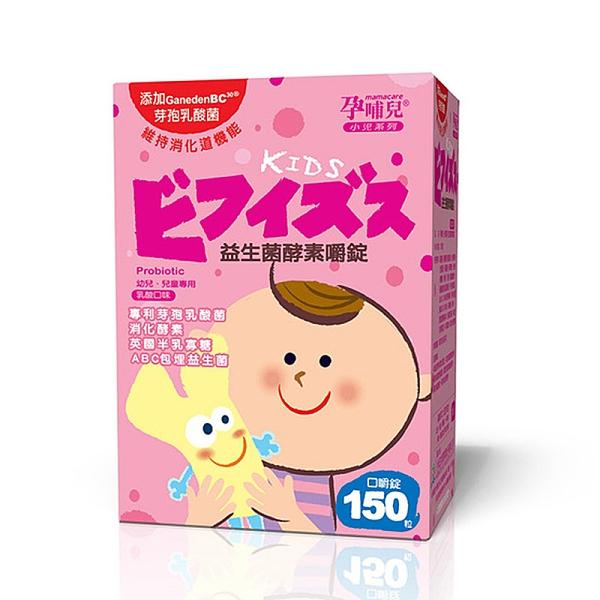 孕哺兒 小兒專用益生菌酵素口嚼錠 150錠【新高橋藥妝】
