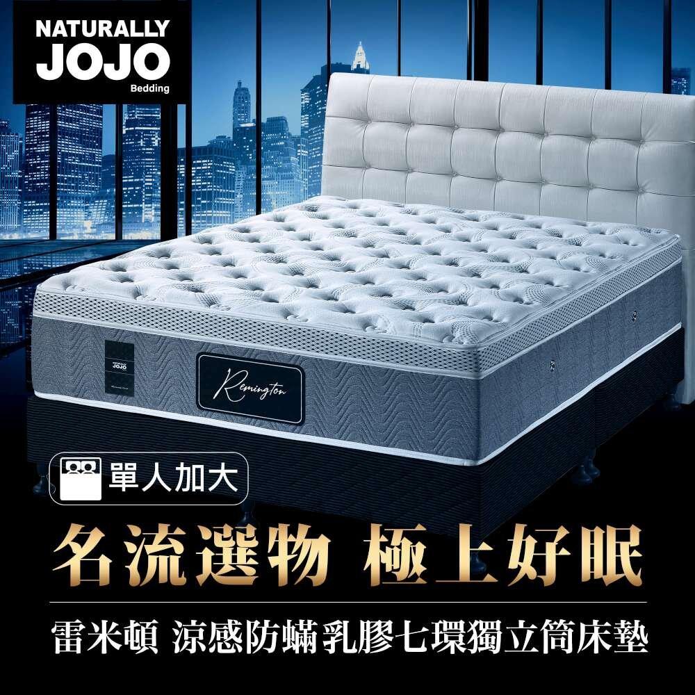 Naturally JOJO雷米頓-高級涼感防螨乳膠七環獨立筒床墊 (單人加大 3.5x6.2尺)