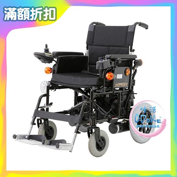 """(免運) """"必翔"""" 電動輪椅 SHOPRIDER PHFW-1018 輪椅車 輪椅 (可私訊詢問) 【生活ODOKE】"""