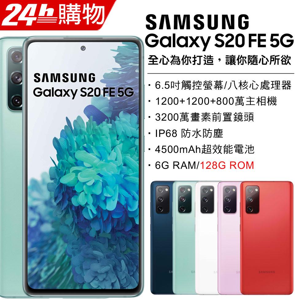 Samsung Galaxy S20 FE 5G (6G/128G)