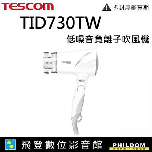 TESCOM TID730TW低噪音負離子吹風機 TID730 低噪音 負離子 吹風機 群光 公司貨 保固一年
