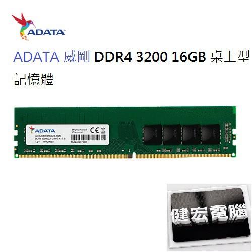 ADATA 威剛 DDR4 3200 8GB 16GB 32GB桌上型記憶體