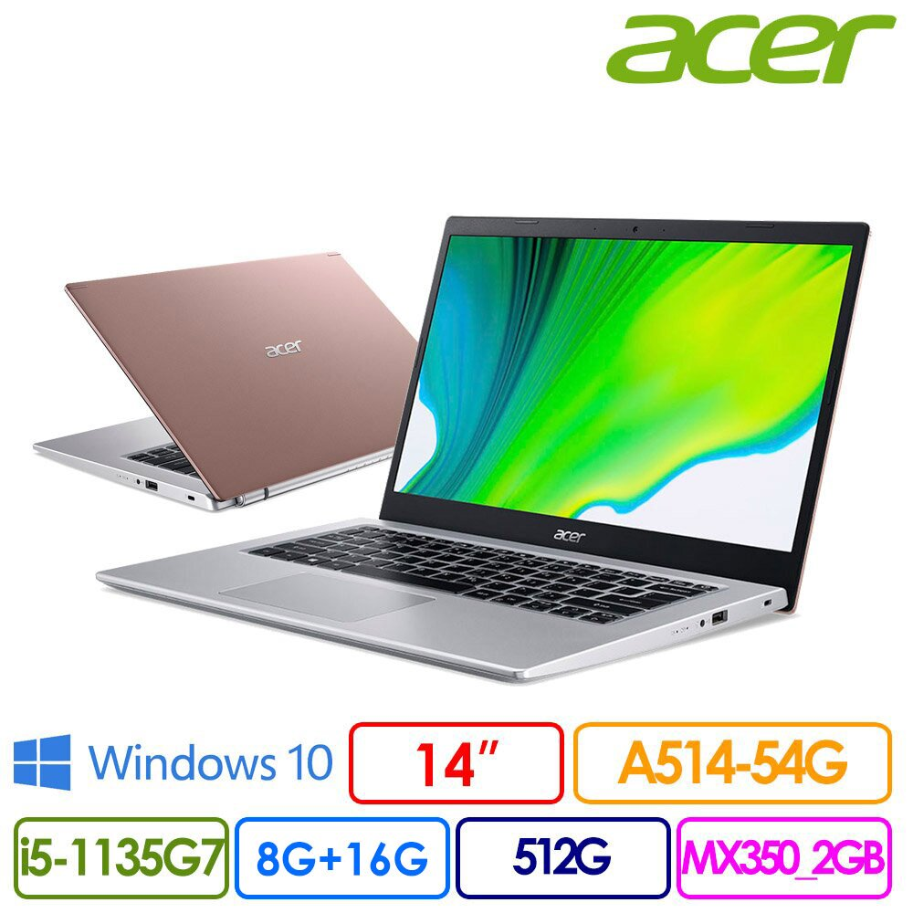 【記憶體升級】ACER 宏碁 A514-54G-51TJ 14吋輕薄筆電(i5-1135G7/8G+16G/512GB PCIe SSD/MX350/A514-54G-51TJ)