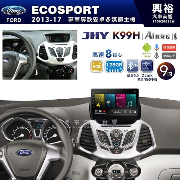 【JHY】2013~17年FORD ECOSPORT專用9吋K99H安卓機*導航+ZLlink*高速8核6+128G