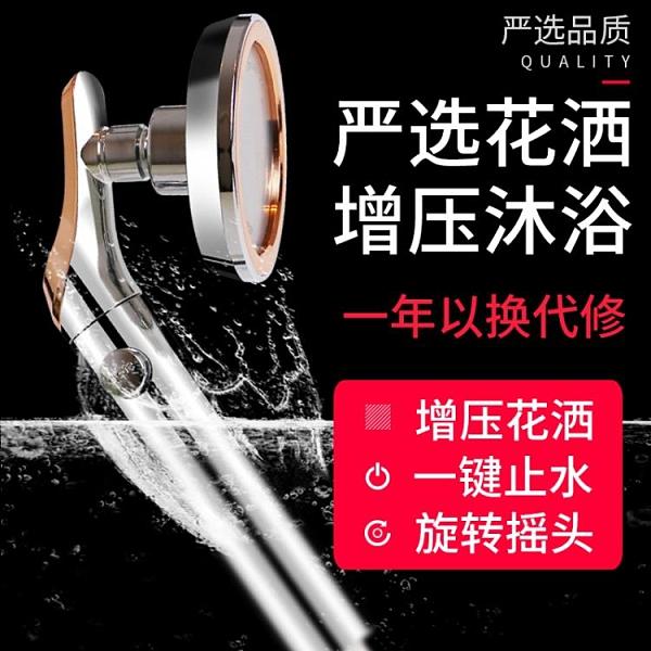 嚴選增壓花灑噴頭淋浴家用加壓大出水浴室超強高壓蓮蓬頭洗澡套裝科炫數位