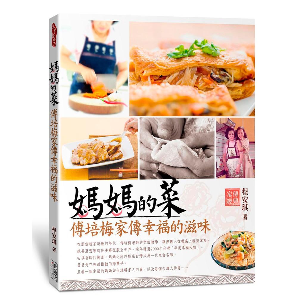 媽媽的菜 : 傅培梅家傳幸福的滋味 / 程安琪