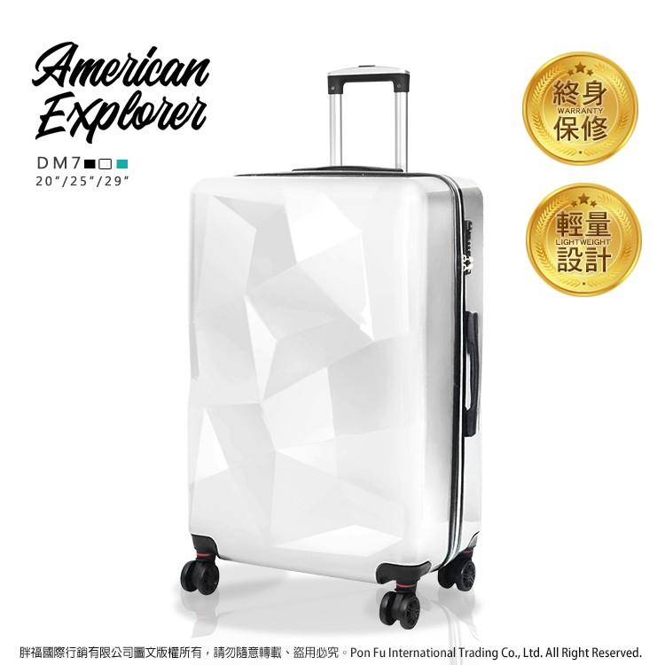 美國探險家 American Explorer 行李箱 25吋 輕量 PC+ABS 拉桿箱 雙排大輪 亮面 DM7