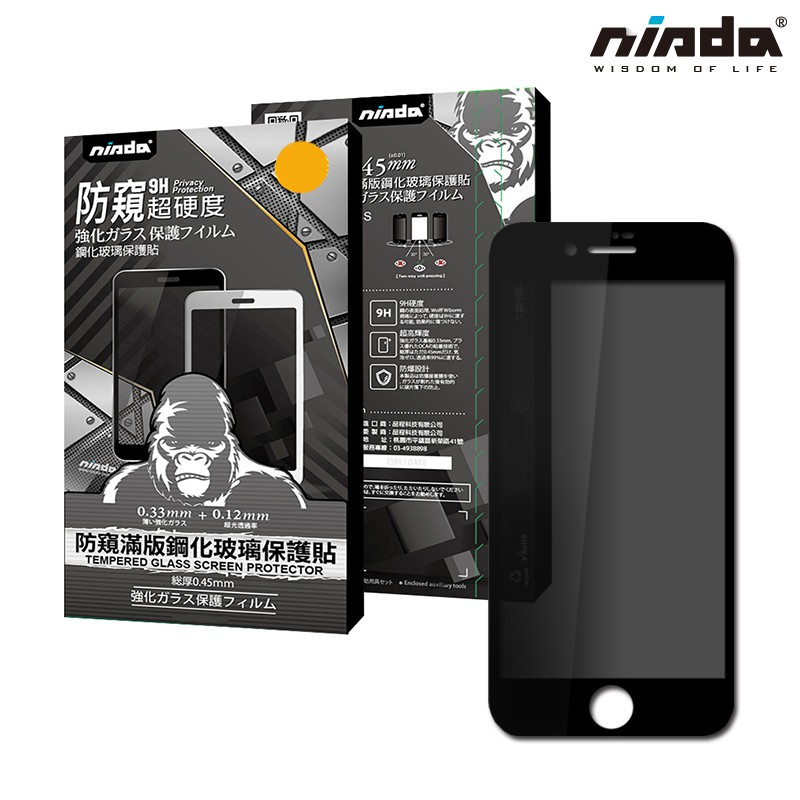 "【NISDA】2020 Apple iPhone SE 2「防窺」滿版玻璃保護貼 (4.7"")"