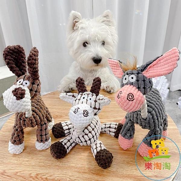 狗狗玩具發聲狗解悶神器耐咬寵物磨牙毛絨玩具狗狗玩具 樂淘淘