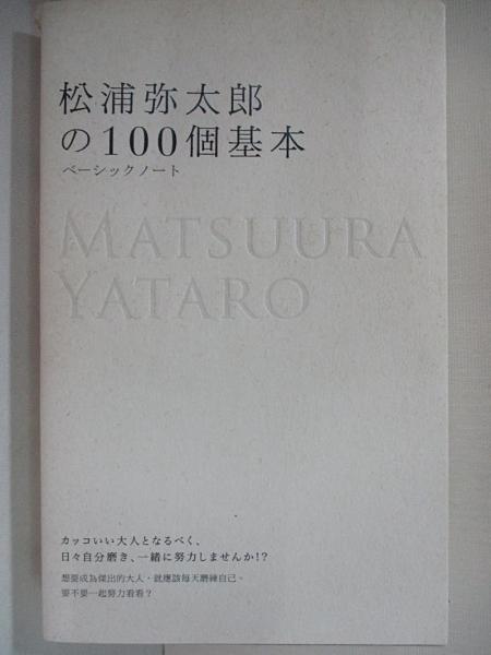 【書寶二手書T1/心靈成長_A5N】松浦彌太郎的100個基本_松浦彌太郎