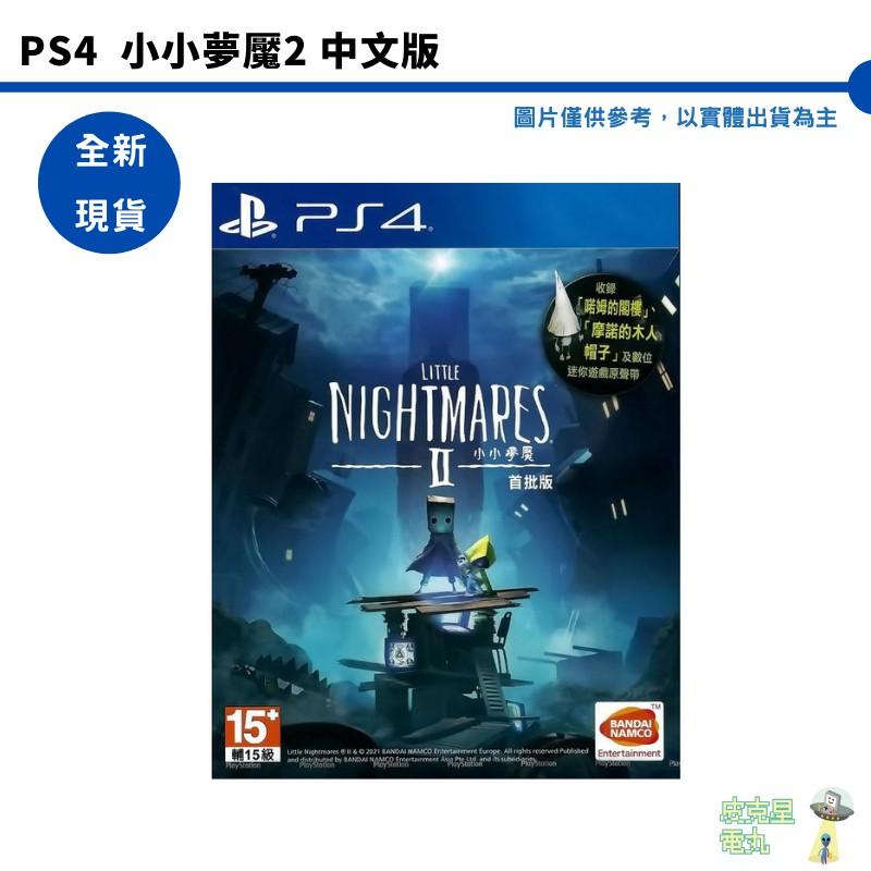 PS4 小小夢魘2 小小夢靨2 代理中文版 現貨刷卡 附特典
