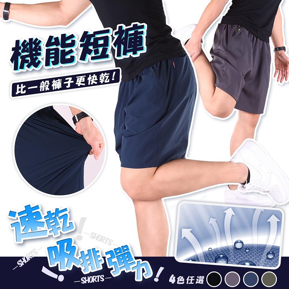 YT SHOP 戶外機能 輕量 速乾褲 運動短褲