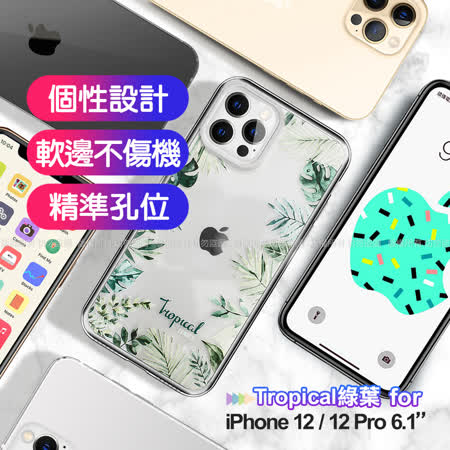 MOOTUN for iPhone 12 / 12 Pro 6.1 防護晶透保護殼 -Tropical綠葉