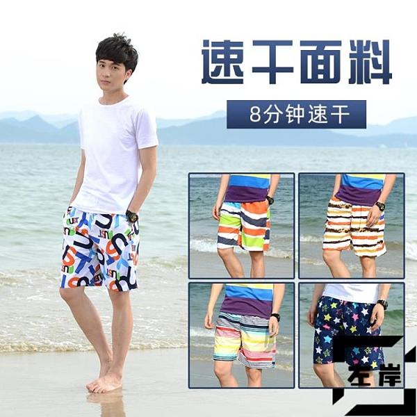 大碼短褲男運動休閒五分褲外穿寬鬆速干沙灘褲夏季【左岸男裝】