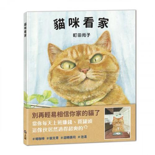 貓咪看家(首刷加贈貓咪便條紙)【城邦讀書花園】