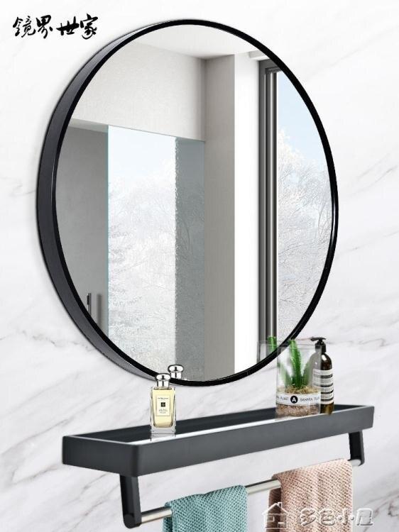 浴室鏡鋁合金衛生間浴室鏡圓鏡帶置物架鏡子掛墻洗臉池免打孔廁所衛浴鏡