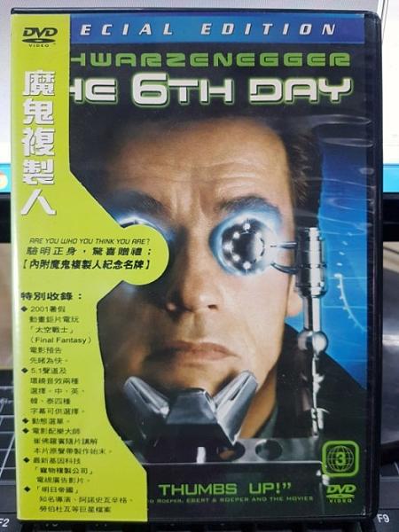挖寶二手片-C03-032-正版DVD-電影【魔鬼複製人】阿諾史瓦辛格(直購價)