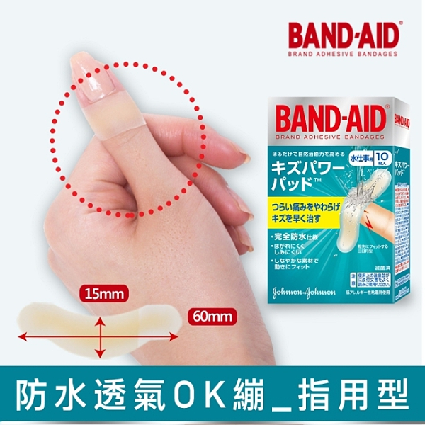 Band-Aid 水凝膠防水透氣繃 10入【指用型】