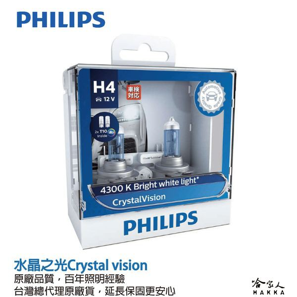 飛利浦 水晶之光 4300K 贈T10小燈 原廠保固 4300K H4 H7 H1 H3 HB3 HB4 H8 H11