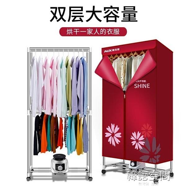 乾衣機 家用烘乾機批發烘衣機靜音省電小型暖風乾機烘乾衣櫃