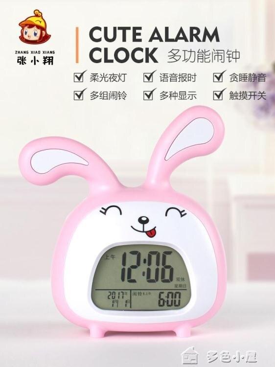 鬧鐘音樂鬧鈴床頭鐘多功能卡通可愛靜音學生用兒童創意兔子簡約小鬧