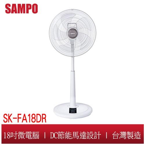 SAMPO聲寶 18吋微電腦遙控DC節能風扇SK-FA18DR