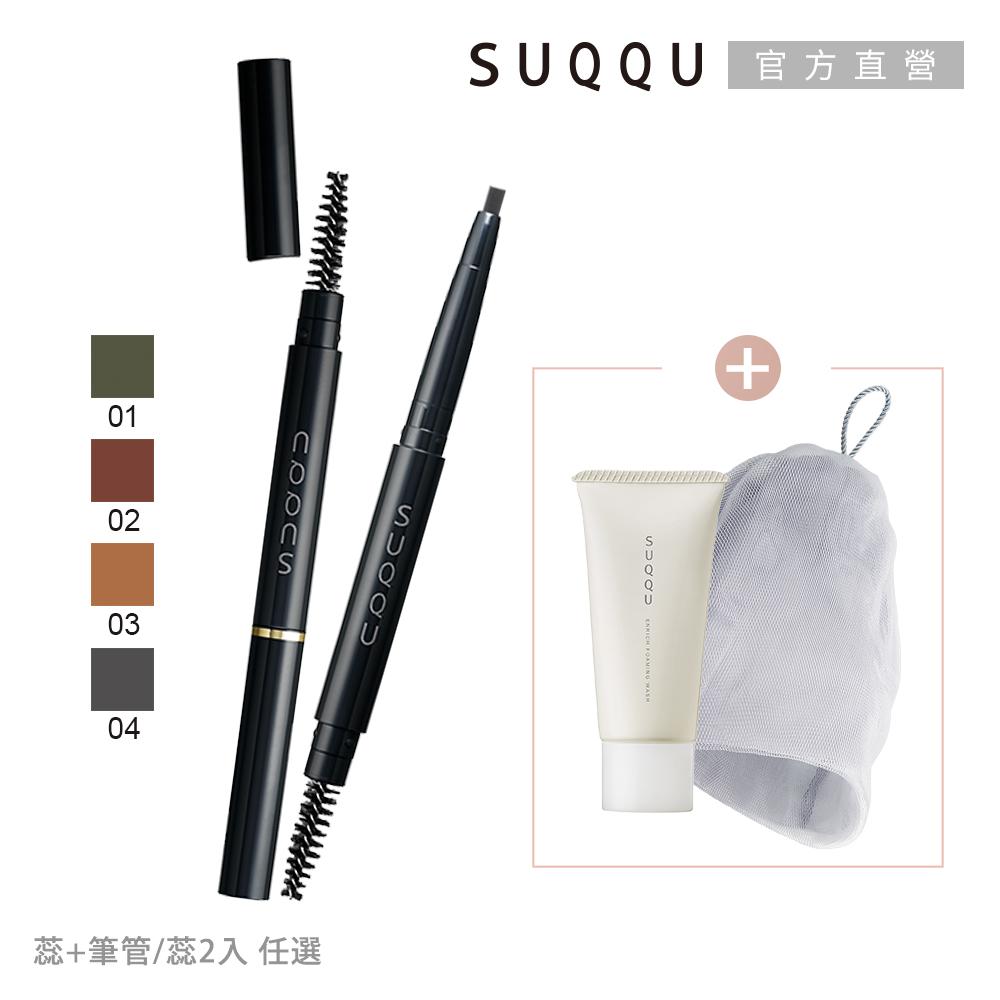 【SUQQU】晶采眉筆網路任選2入組