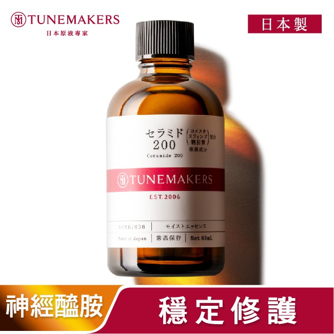 TUNEMAKERS 神經醯胺前導原液200【康是美】